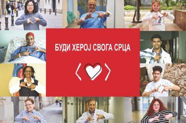 Светски дан срца – 29. септембар 2019. године