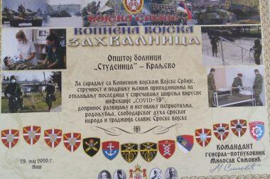 УРУЧЕНА ЗАХВАЛНИЦА ВОЈСКЕ РЕПУБЛИКЕ СРБИЈЕ