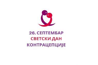 Svetski dan kontracepcije, 26. septembar 2021. godine